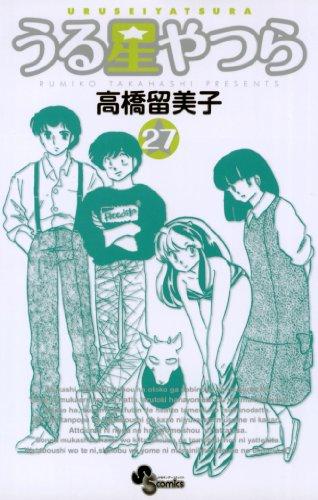うる星やつら〔新装版〕(27) (少年サンデーコミックス)
