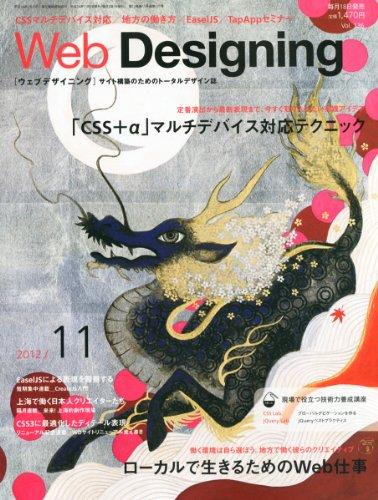Web Designing (ウェブデザイニング) 2012年 11月号 [雑誌]