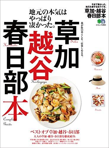 草加・越谷・春日部本[雑誌] エイ出版社の街ラブ本