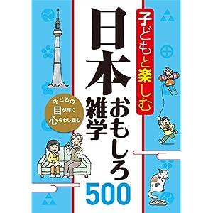子どもと楽しむ 日本おもしろ雑学500 [Kindle版]