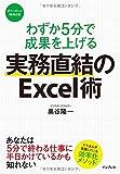 わずか5分で成果を上げる 実務直結のExcel術
