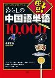 暮らしの中国語単語10,000