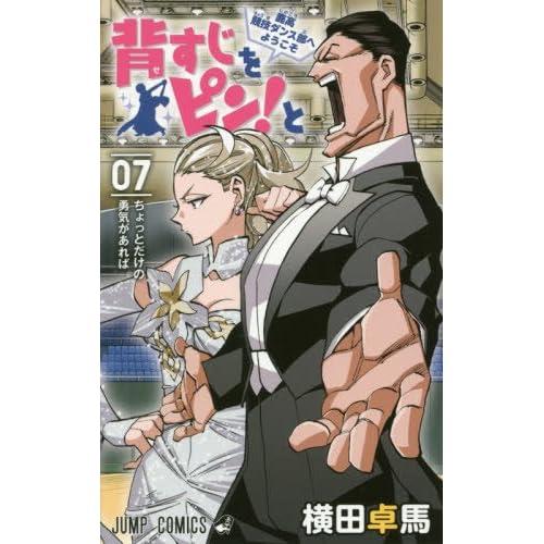 背すじをピン!と~鹿高競技ダンス部へようこそ~ 7 (ジャンプコミックス)