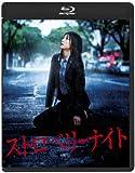 ストロベリーナイト Blu-rayスタンダード・エディション