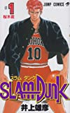 SLAM DUNK  /  