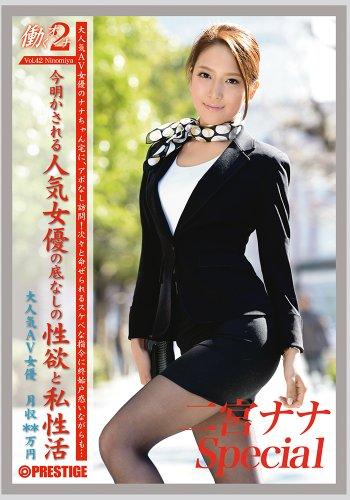 働くオンナ2 Special 42 [DVD]