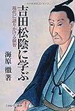 吉田松陰に学ぶ—現代に語りかける叡智