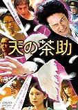 ŷ����� [DVD]