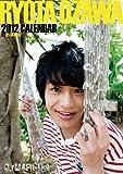 小澤亮太 [2012年 カレンダー]