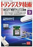 トランジスタ技術 (Transistor Gijutsu) 2011年 09月号 [雑誌]