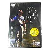 地球丸 【DVD】地球丸 気の向くままにライフイズジャーニー 村上晴彦