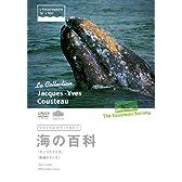 ジャック=イヴ・クストー 海の百科 マッコウクジラ/砂漠のクジラ [DVD]