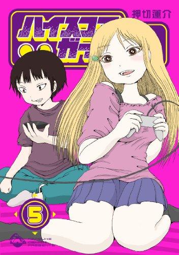ハイスコアガール(5) 初回限定特装版 「ナムコ」アレンジミュージックCD付き (SEコミックスプレミアム)