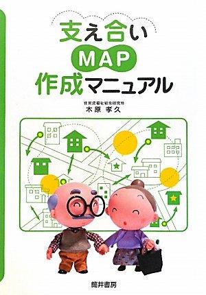 支え合いマップ作成マニュアル