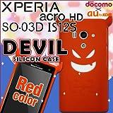 Xperia acro HD SO-03D / IS12S用 : 悪魔 デビルシリコンケース : レッドデビル