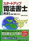 スタートアップ司法書士 民法1 第2版 (司法書士試験入門シリーズ)
