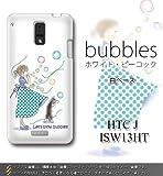 HTC J ISW13HT対応 携帯ケース【438bubbles『ホワイト・ピーコック』】