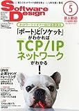 Software Design (ソフトウェア デザイン) 2014年 05月号 [雑誌]