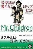 音楽誌が書かないJポップ批評 Mr.Children (宝島SUGOI文庫)