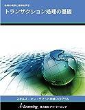 トランザクション処理の基礎: 処理の概念と用語を学ぶ スキルズ・オン・デマンド研修プログラム