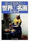 知っておきたい世界の名画 (角川ソフィア文庫)