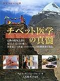 チベット医学の真髄