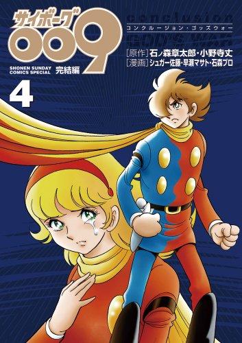 サイボーグ009完結編 conclusion GOD'S WAR 4 (少年サンデーコミックススペシャル)