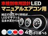 メーター エアコン LEDタウンエースノア 40系 平成8/10-平成13/10(マニュアルレバーエアコン用)1個交換セット ホワイト
