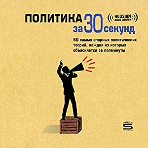 30-Second Politics [Russian Edition]: The 50 Most Thought-Provoking Theories in Politics (       UNABRIDGED) by Steven L. Taylor Narrated by Dimitriy Kreminskiy, Vladimir Levashev
