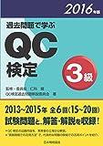 過去問題で学ぶQC検定3級 2016年版