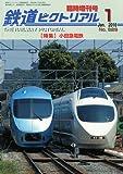 鉄道ピクトリアル 臨時増刊号 小田急電鉄 2010年 01月号 [雑誌]