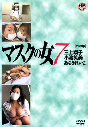 マスクの女7 [DVD]