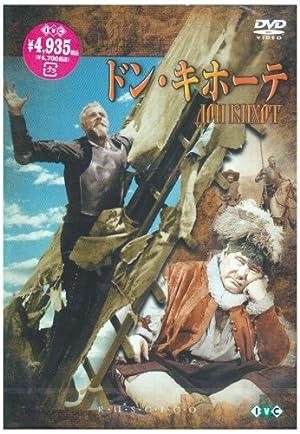 ドン・キホーテ [DVD]