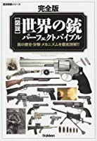 [完全版]図説・世界の銃パーフェクトバイブル (歴史群像シリーズ)