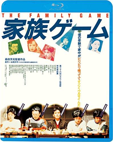 家族ゲーム<HDニューマスター版> [Blu-ray]