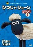 ひつじのショーン シリーズ2(2)[DVD]