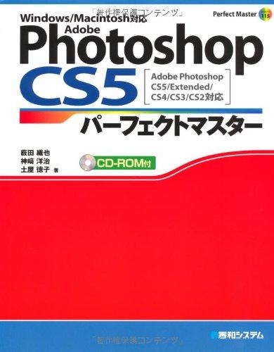 Adobe Photoshop CS5パーフェクトマスター―Adobe Photoshop CS5/Extended/CS4/CS3/CS2対応、Windows/Macintosh対応 (Pefect Master Series)