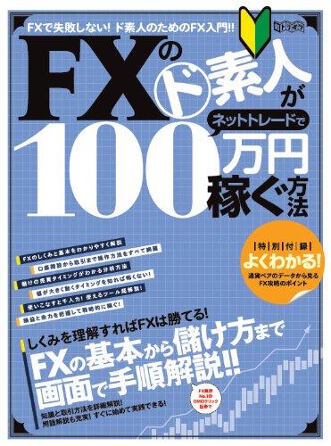 FXのド素人がネットトレードで100万円稼ぐ方法 (超トリセツ)