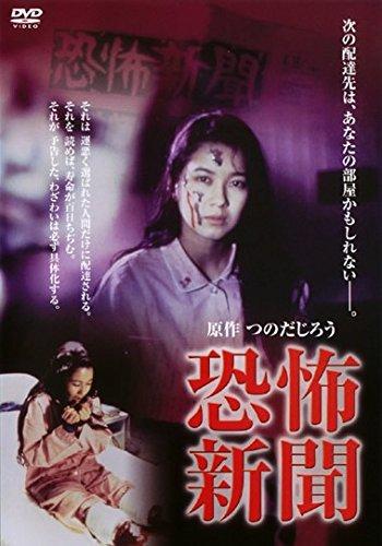 恐怖新聞 1996
