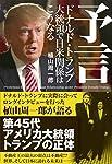 『予言 ドナルド・トランプ大統領で日米関係はこうなる』