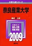奈良産業大学 [2009年版 大学入試シリーズ]
