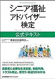 シニア福祉アドバイザー検定公式テキスト - 財団法人職業技能振興会