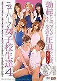 勃起したペニクリがスクール水着を圧迫してしまうニューハーフ女子校生達4 SHEMALE a la carte [DVD]