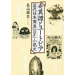 奇異譚とユートピア - 近代日本驚異小説史