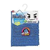 Amazon.co.jpレック サラサラ 瞬間吸水 バスマット ( S ・ 50×33cm ) ブルー