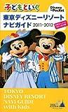 子どもといく 東京ディズニーリゾート ナビガイド 2011-2012 メモリーノート&シールつき (Disney in Pocket)