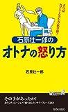 石原壮一郎の オトナの怒り方 (青春新書プレイブックス)