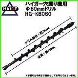 HAIGE 穴掘り機 エンジンオーガー 替えドリル Φ60mm HG-KB-60