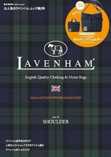 LAVENHAM style02 SHOULDER (e-MOOK 宝島社ブランドムック)