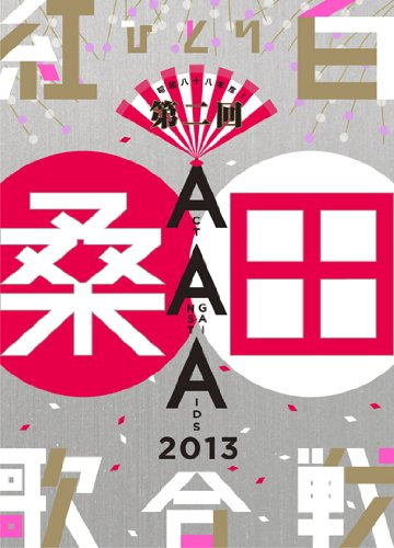 桑田佳祐「昭和八十八年度!第二回ひとり紅白歌合戦」DVD/BD化
